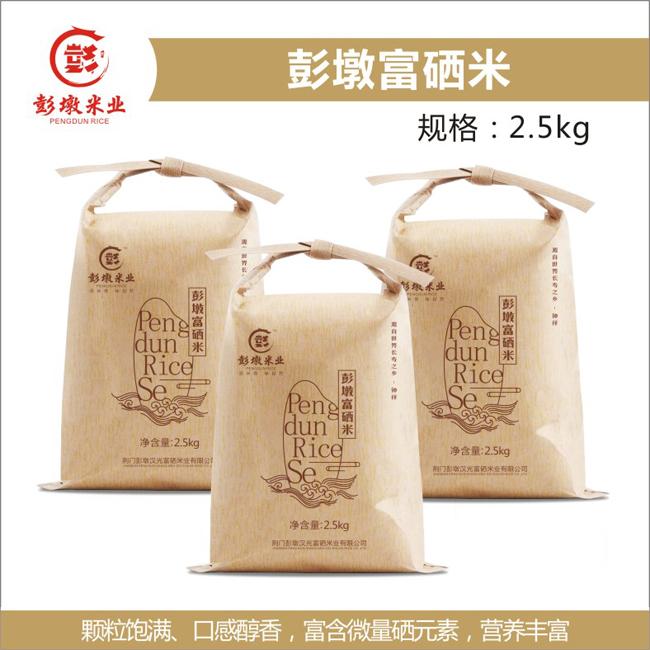 彭墩富硒米2.5kg