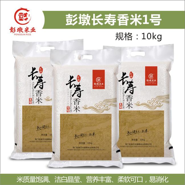彭墩长寿香米1号10kg