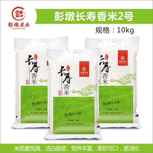 彭墩长寿香米2号10kg