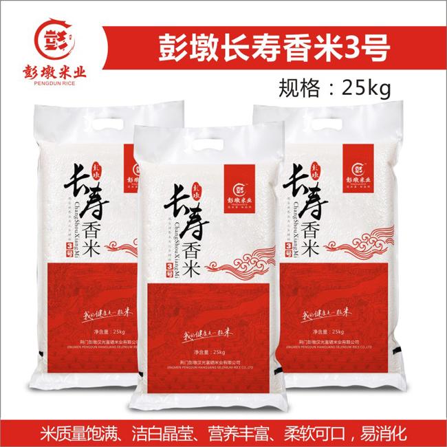 彭墩长寿香米3号25kg